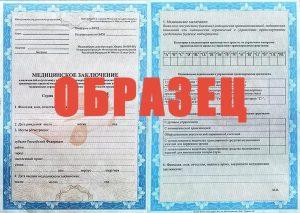 Образей водительской медицинской справки формы 003-в/у